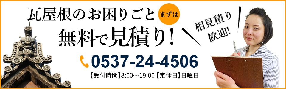 瓦屋根のお困りごと まずは無料で見積り!0537-24-4506【受付時間】8:00~19:00【定休日】日曜日