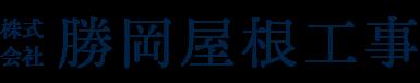 施工事例|掛川市の勝岡瓦工事店