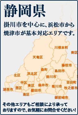 静岡県 掛川市を中心に、浜松市から焼津市が基本対応エリアです。その他エリアもご相談により承っておりますので、お気軽にお問合せください!