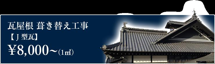 瓦屋根 葺き替え工事【粘土瓦】¥00,000~(1㎡)